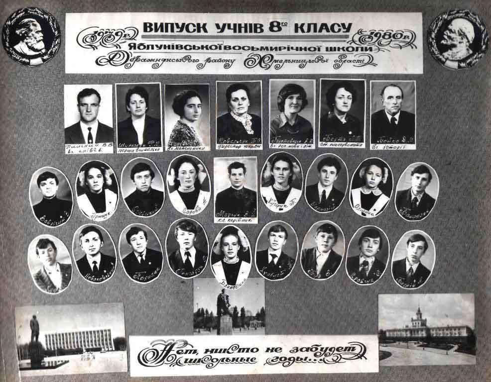 Випуск 1980 року