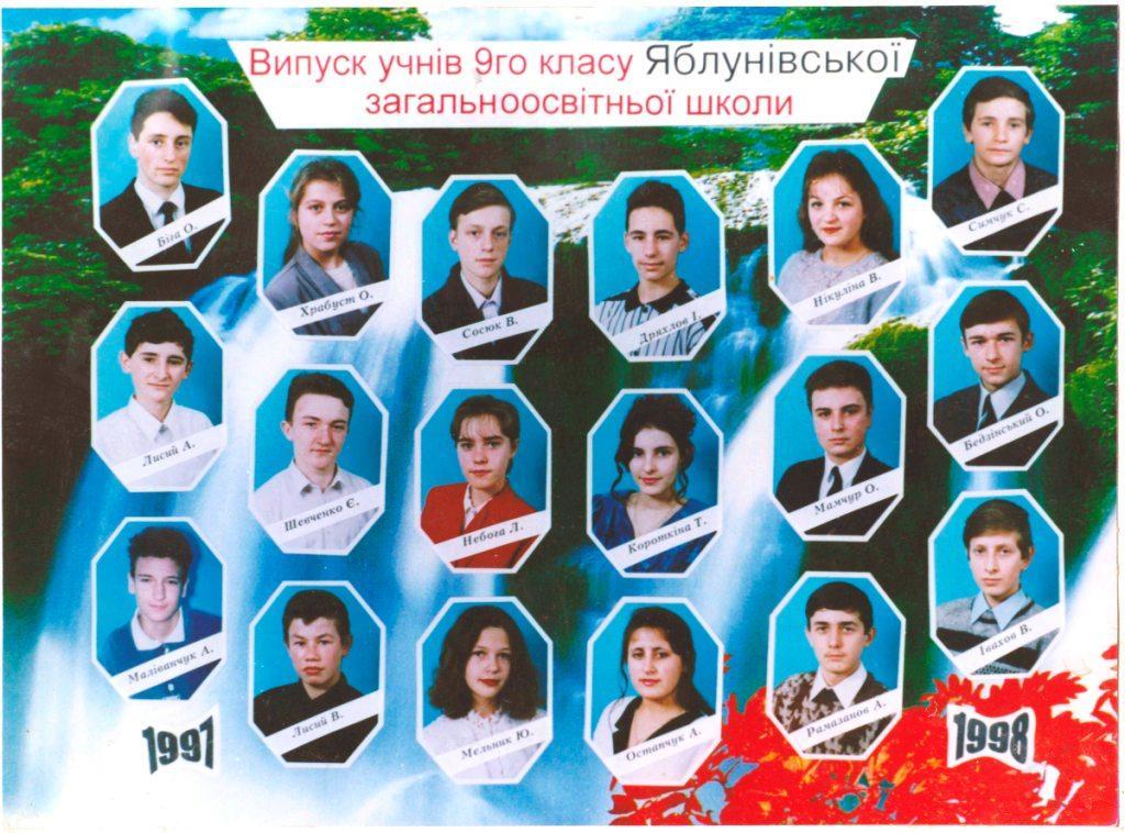 Випуск 1998 року