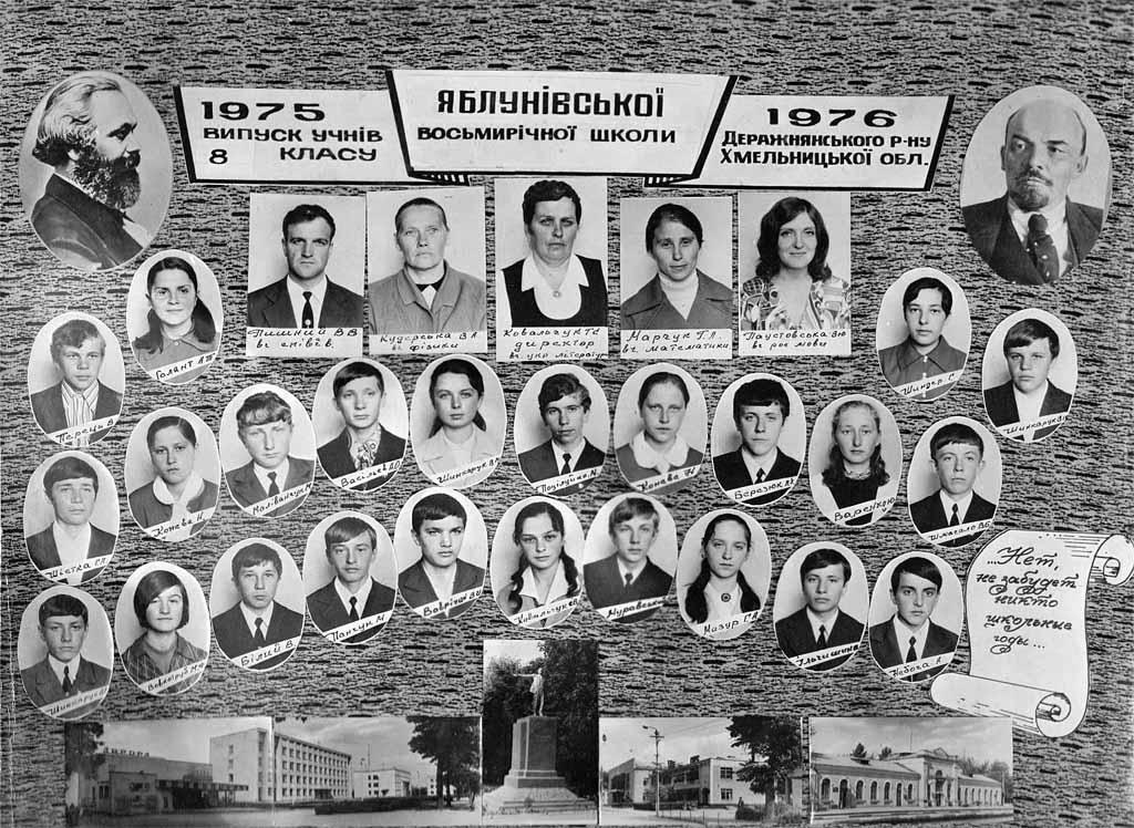Випуск 1976 року