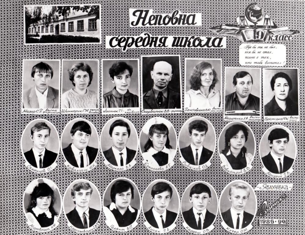Випуск 1990 року