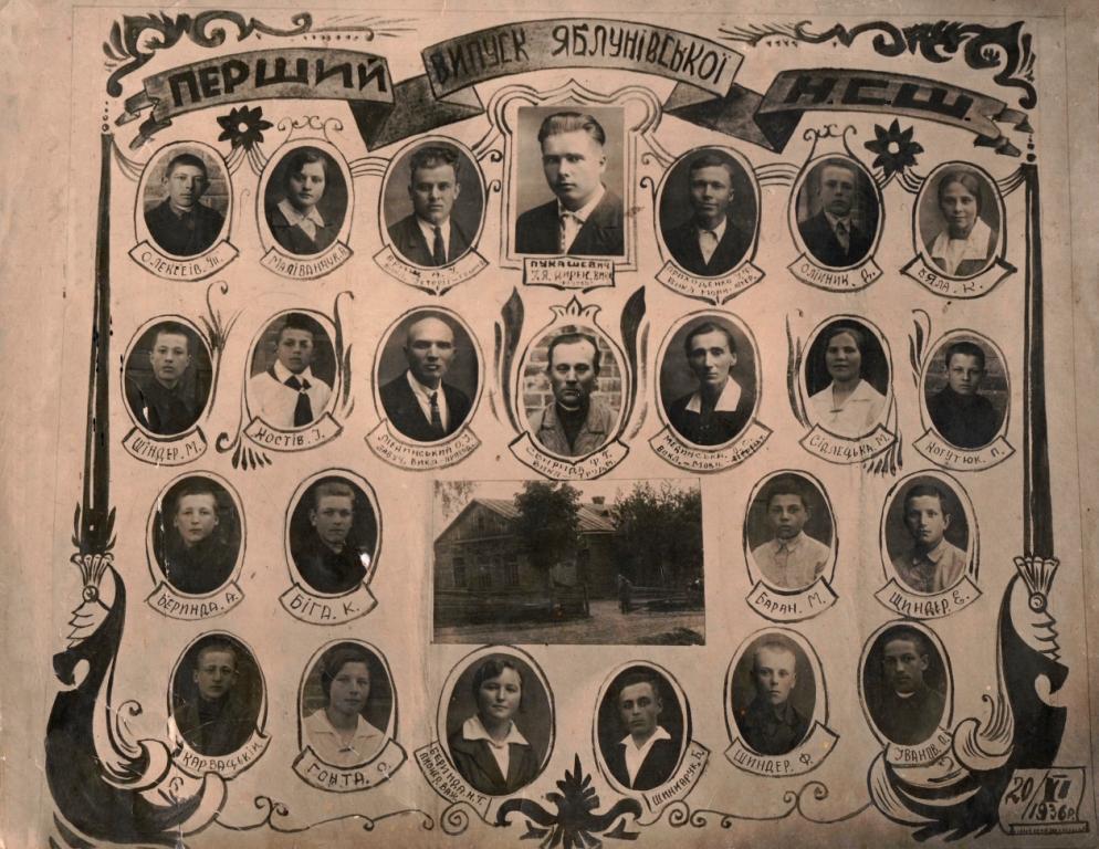 Випуск 1936 року